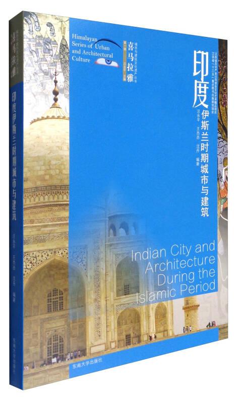 喜马拉雅城市与建筑文化遗产丛书(第1辑):印度伊斯兰时期城市与建筑