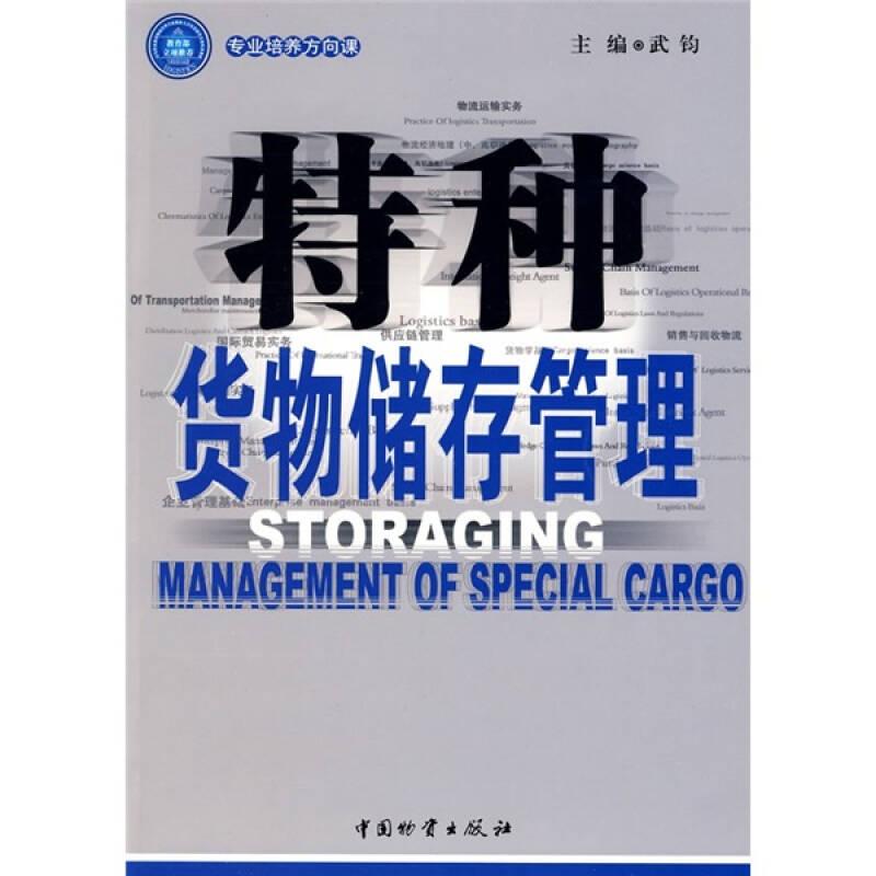 特种货物储存管理