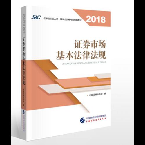 2018年证券从业人员一般从业资格考试统编教材:证券市场基本法律法规 官方唯一指定教材