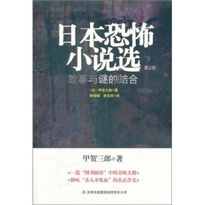 日本恐怖小说选:卷二