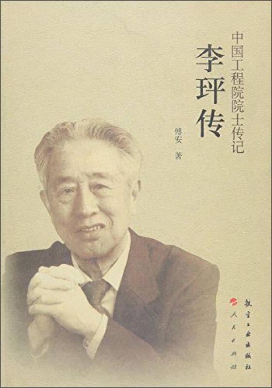 中国工程院院士传记:李玶传
