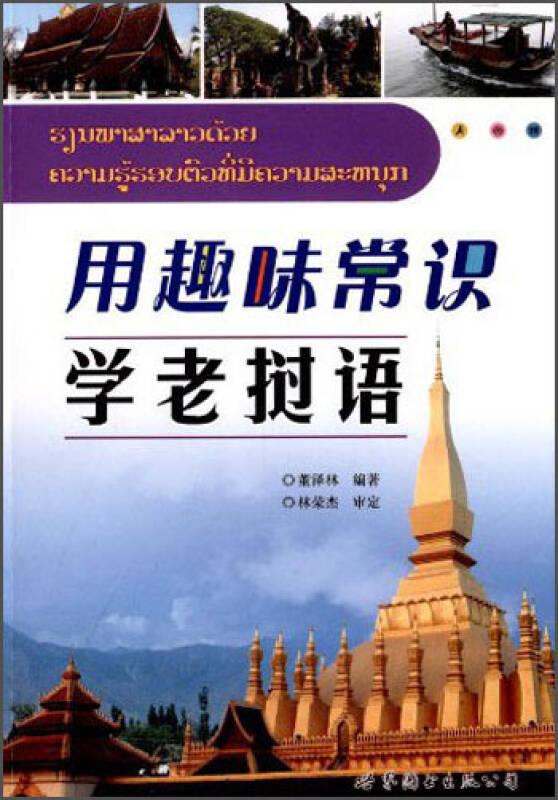 用趣味常识学老挝语