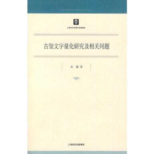 古玺文字量化研究及相关问题