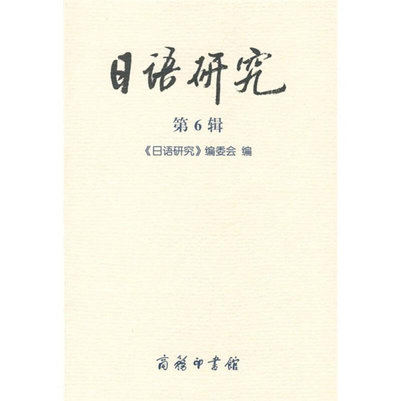 日语研究·第6辑