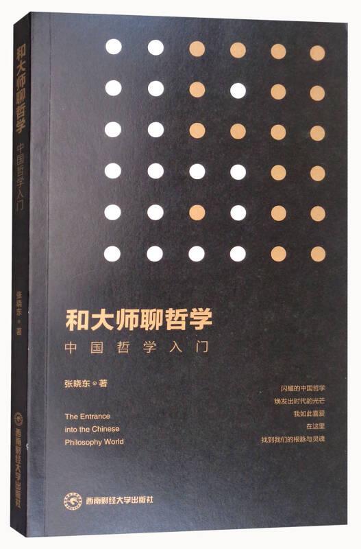 和大师聊哲学/中国哲学入门