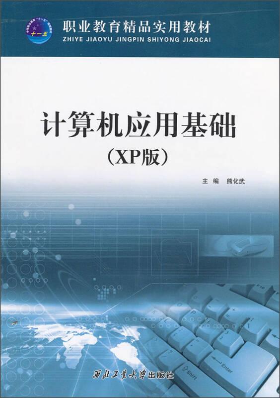 计算机应用基础(XP版)