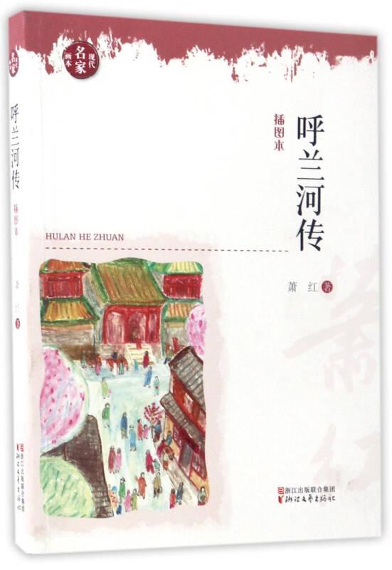 呼兰河传(插图本)/现代名家画本