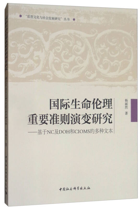 国际生命伦理重要准则演变研究:基于NC及DOH和CIOMS的多种文本