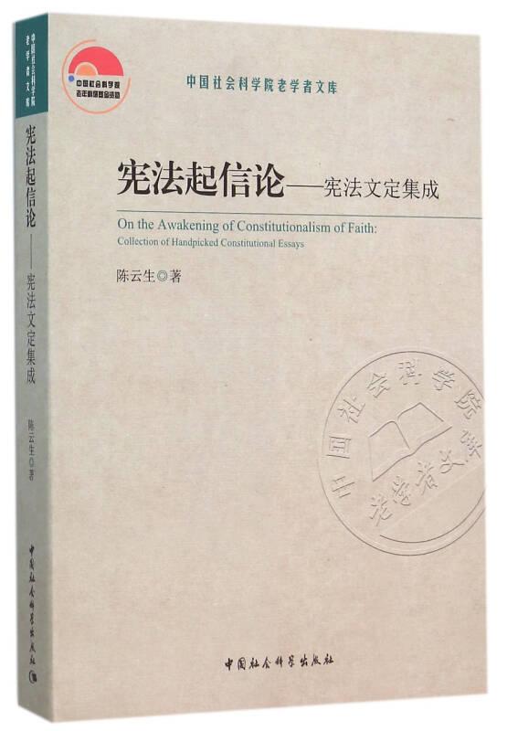 宪法起信论:宪法文定集成