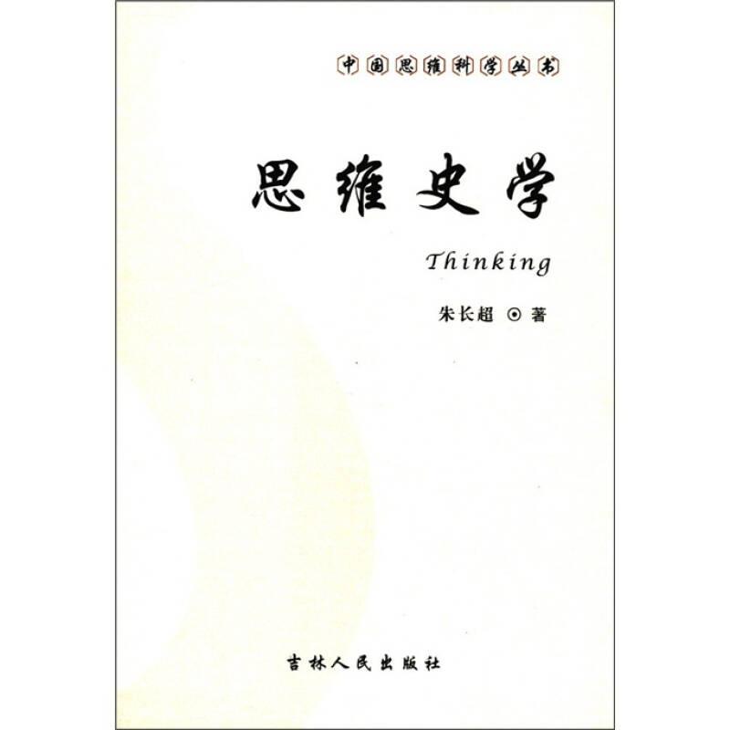 中国思维科学丛书:思维史学