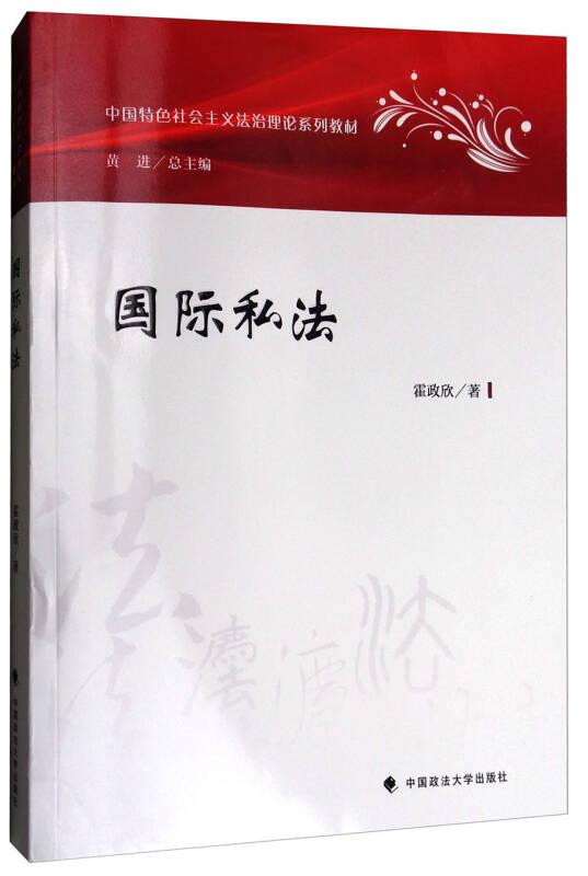 国际私法/中国特色社会主义法治理论系列教材