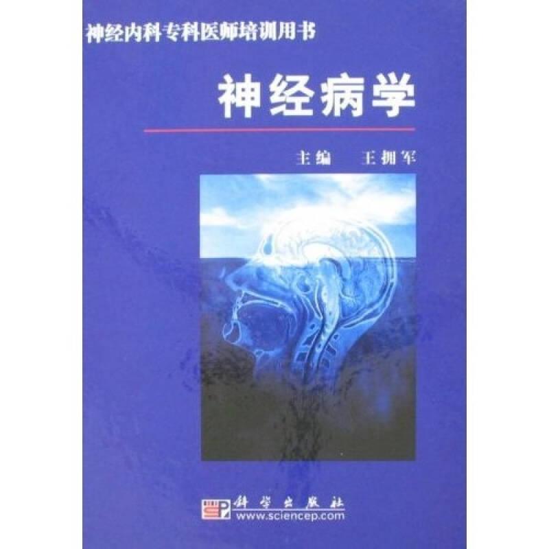 神经内科专科医师培训用书:神经病学