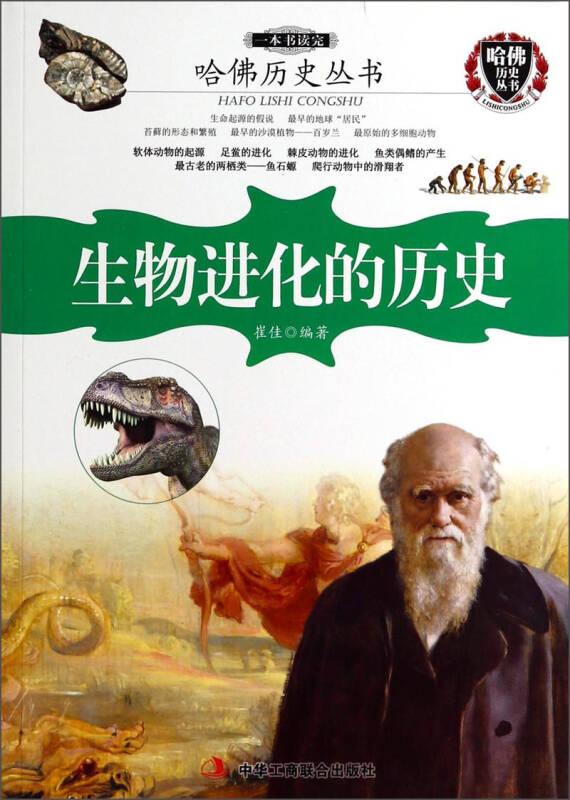 哈佛历史丛书:生物进化的历史
