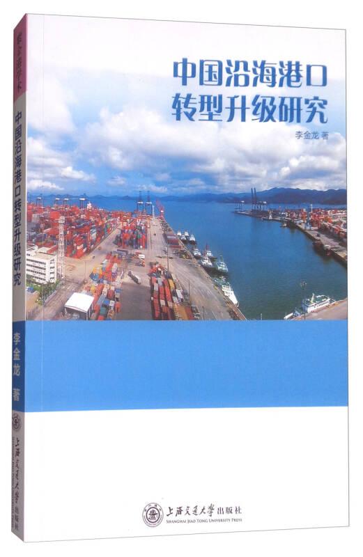 中国沿海港口转型升级研究