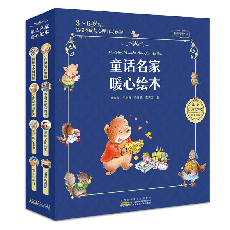 童话名家暖心绘本系列:蓝帽子的秘密+小熊想要当邮差+幸运的小灰象+熊猫多多的新屋等(套装共8册)