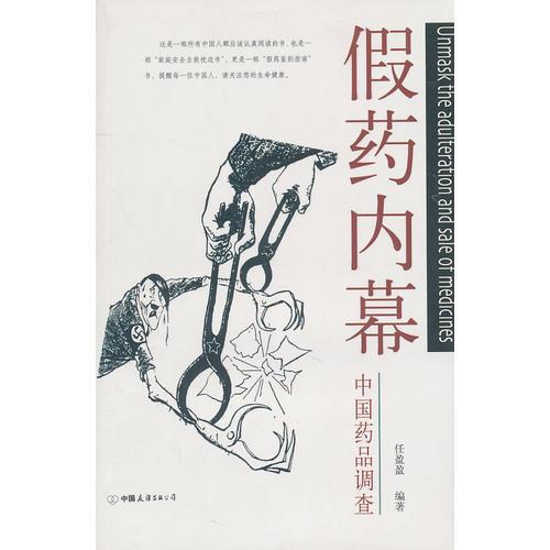 假药内幕(中国药品调查)