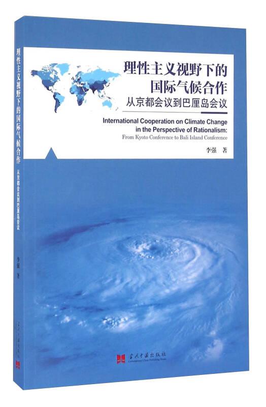 理性主义视野下的国际气候合作 从京都会议到巴厘岛会议