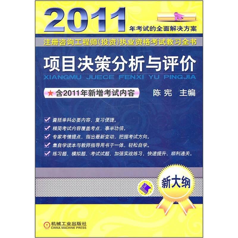 2011注册咨询工程师(投资)执业资格考试教习全书:项目决策分析与评价(新大纲)