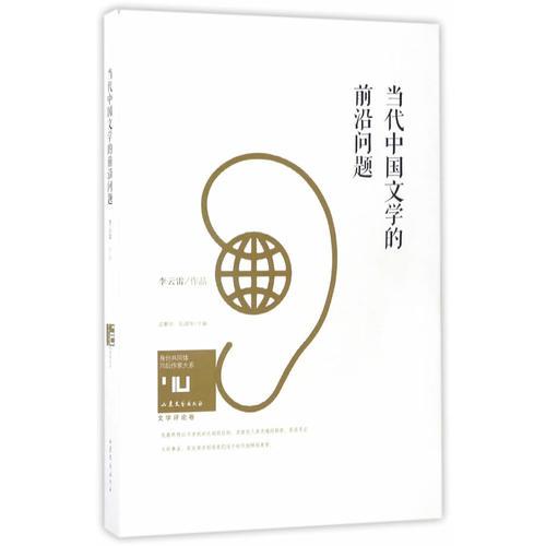 身份共同体·70后作家大系:当代中国文学的前沿问题(文学批评卷)
