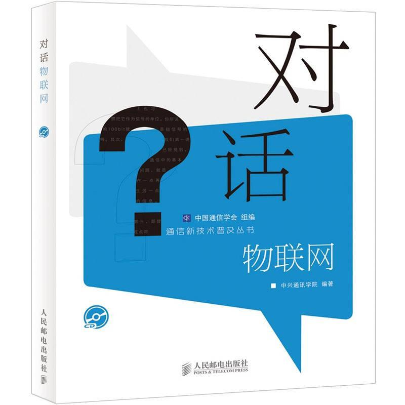 通信新技术普及丛书:对话物联网