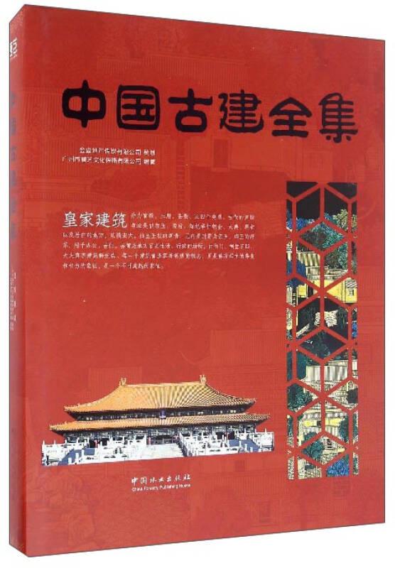 皇家建筑/中国古建全集