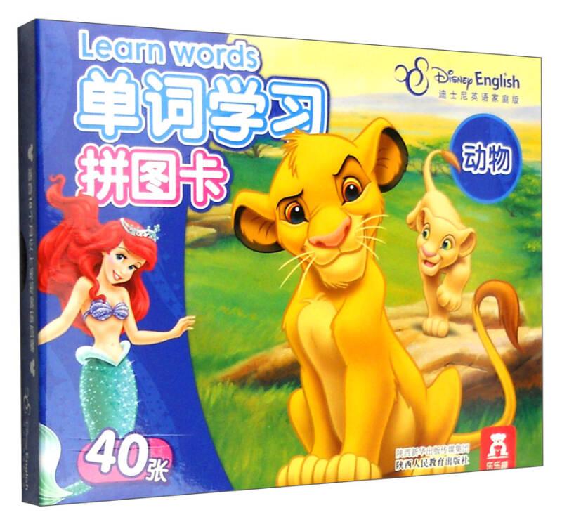 迪士尼英语单词学习拼图卡:动物(40张)