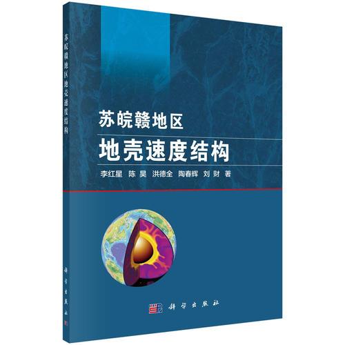 苏皖赣地区地壳速度结构