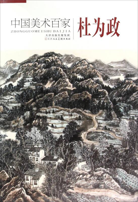 中国美术百家:杜为政