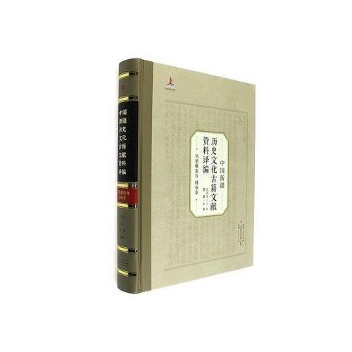 中国新疆历史文化古籍文献资料译编(15)卷 乌里雅苏台  科布多