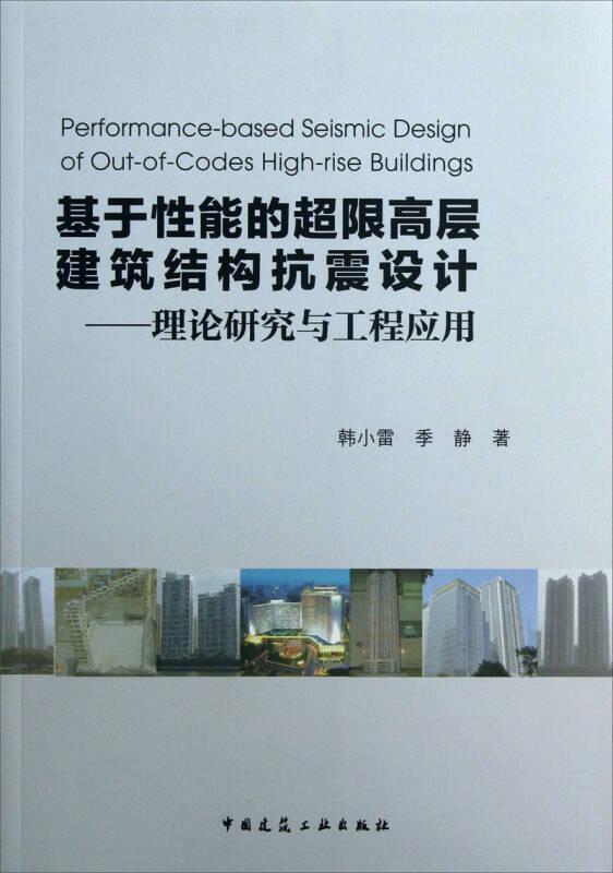 基于性能的超限高层建筑结构抗震设计:理论研究与工程图片