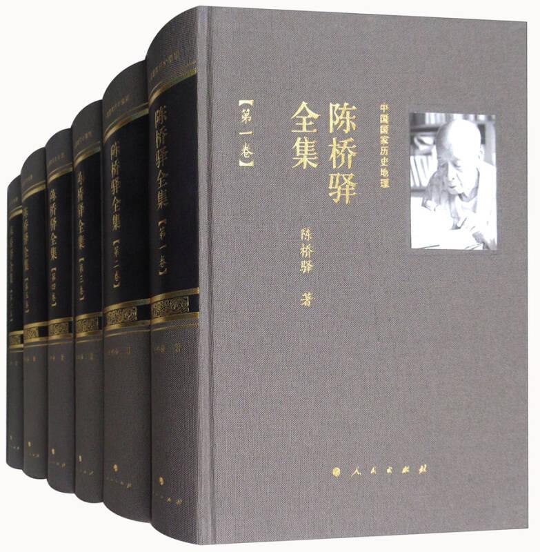 中国国家历史地理:陈桥驿全集(套装1-14卷)