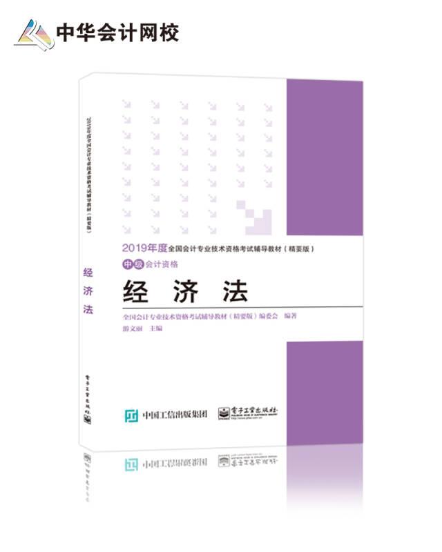 中华会计网�!�2019全国会计专业技术资格考试辅导教材(精要版):中级会计资格·经济法