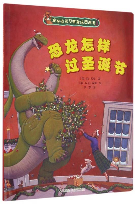 家有恐龙习惯养成图画书:恐龙怎样过圣诞节