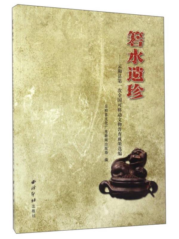 箬水遗珍:云和县第一次全国可移动文物普查成果选编