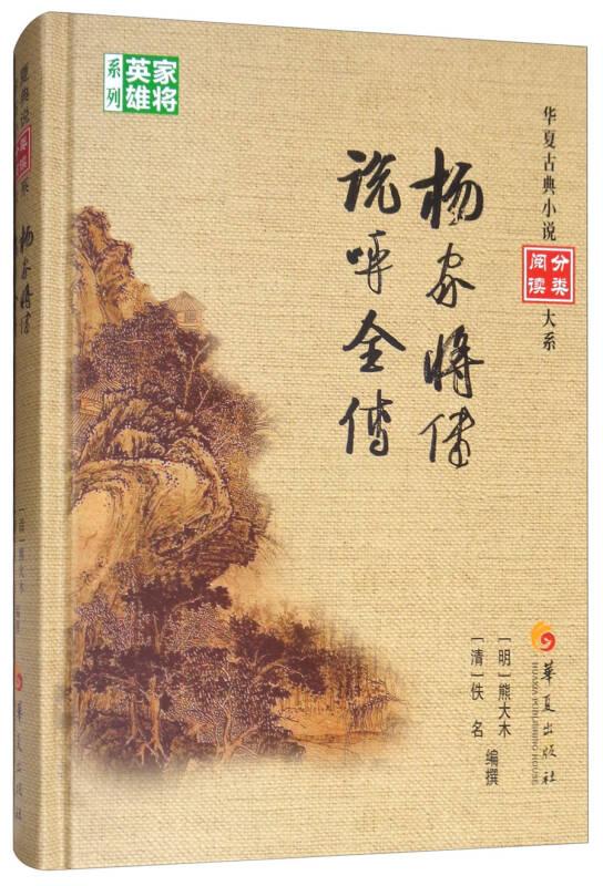 杨家将传 说呼全传/华夏古典小说阅读分类大系
