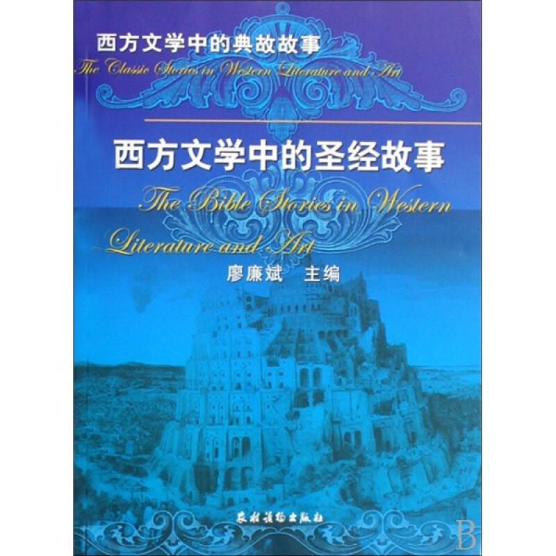西方文学中的圣经故事