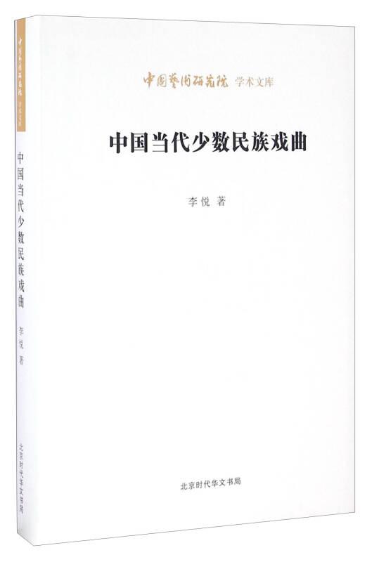 中国当代少数民族戏曲