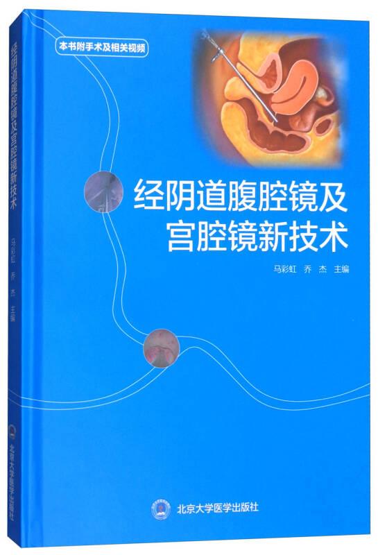 经阴道腹腔镜及宫腔镜新技术