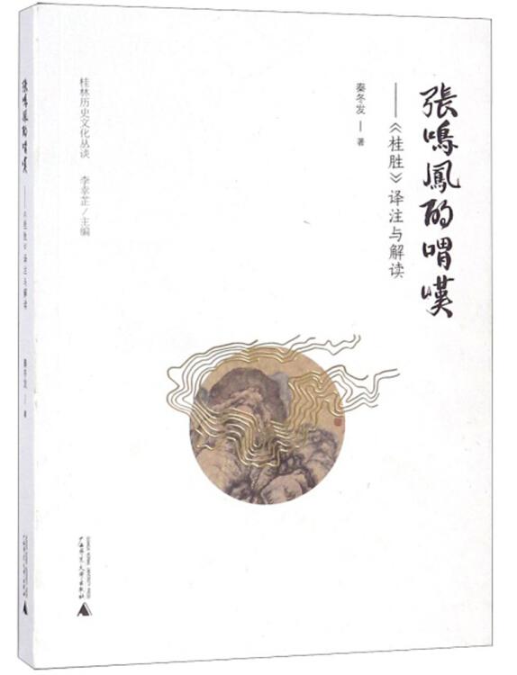 张鸣凤的喟叹:《桂胜》译注与解读/桂林历史文化丛谈