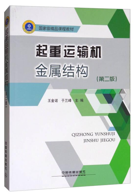 起重运输机金属结构(第2版)/国家级精品课程教材