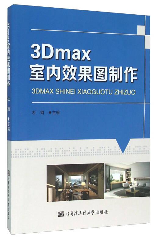 3Dmax室内效果图制作