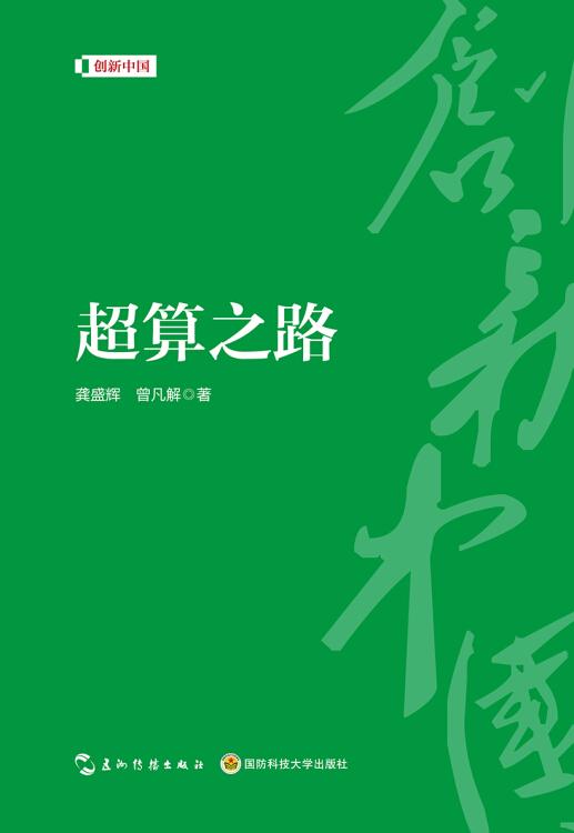 创新中国系列-超算之路