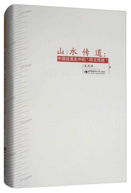 """山水传道:中国绘画史中的""""四王传统"""""""