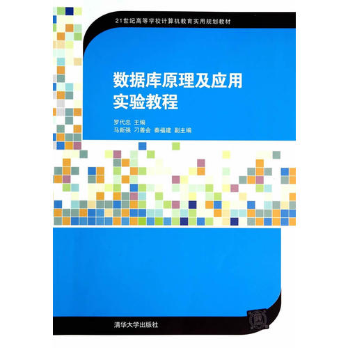 数据库原理及应用实验教程(21世纪高等学校计算机教育实用规划教材)
