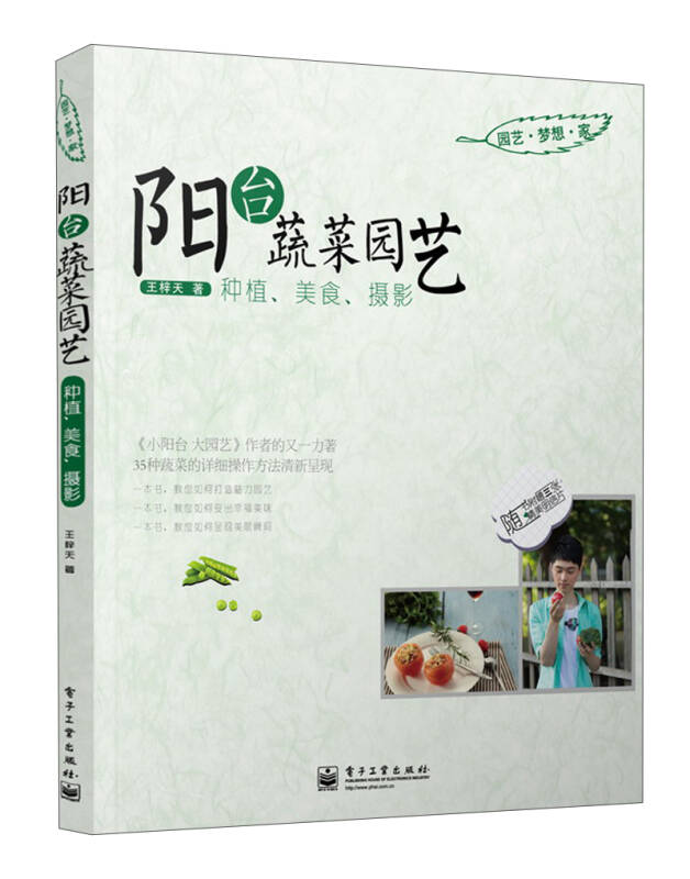 阳台蔬菜园艺:种植、美食、摄影(全彩)