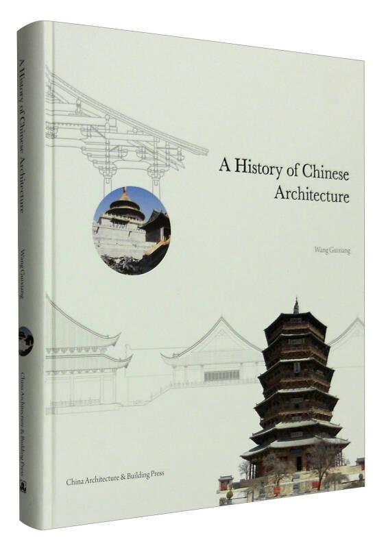 匠人营国:中国古代建筑史话(英文版)