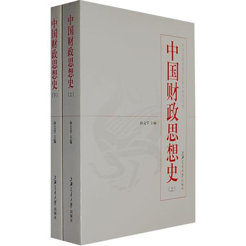 中国财政思想史(上下册)
