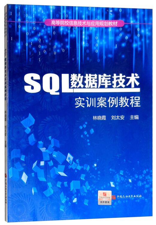 SQL数据库技术实训案例教程