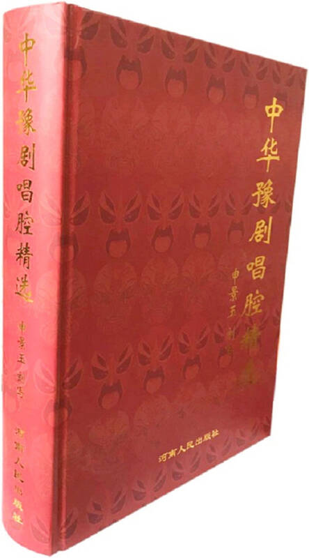 中华豫剧经典唱腔精选
