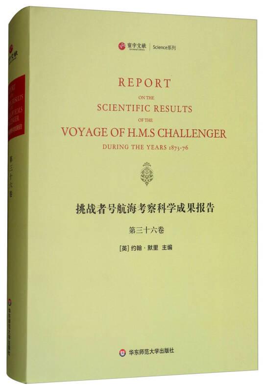 挑战者号航海考察科学成果报告(第36卷 英文版)/寰宇文献Science系列